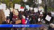 纽约家长抗议学校关闭 白思豪:没有重开计划
