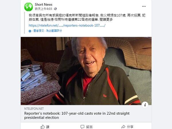 经历天灾人祸 美107岁人瑞:投票是自己的责任