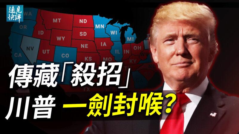 """【远见快评】""""选票水印""""辨析:川普有提前部署""""大招""""吗?"""