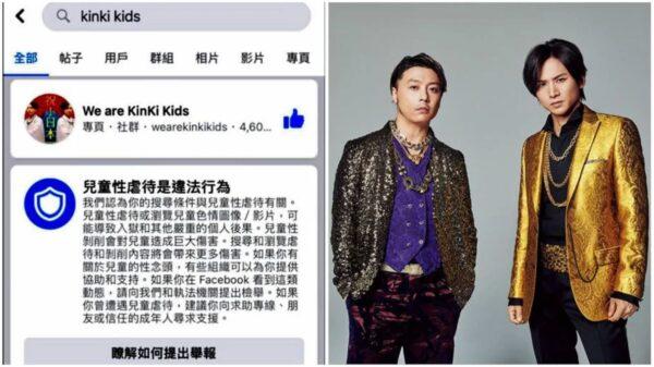 """变红脸书言论审查闹笑话点""""近畿小子""""跳出警告"""