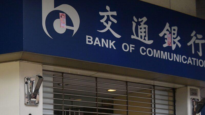 「靠銀行吃銀行」 中紀委深夜雙開銀行官員