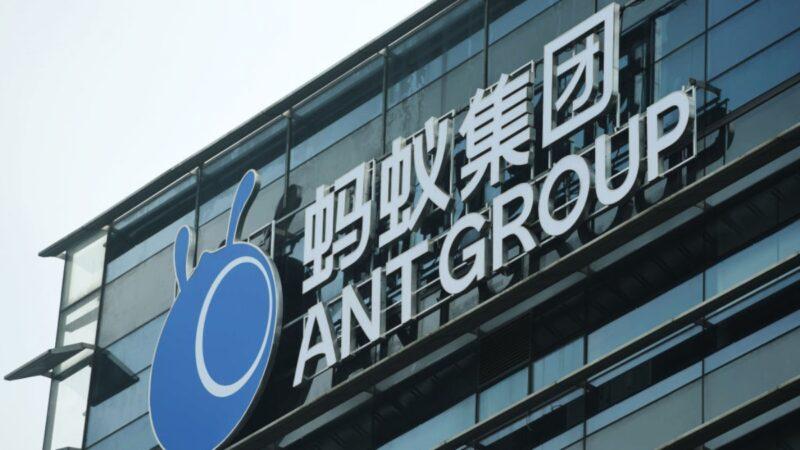 美媒:江澤民孫、賈慶林女婿祕密投資螞蟻集團