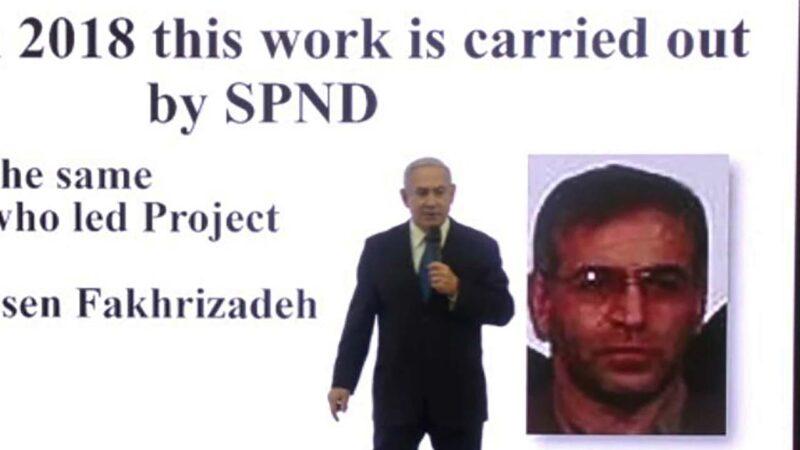 伊朗首席核武器专家被暗杀