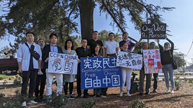 华人观摩美国大选 吁中共结束暴政一人一票