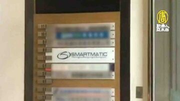Smartmatic在台設研發中心 傳美國官員突襲訪問台灣