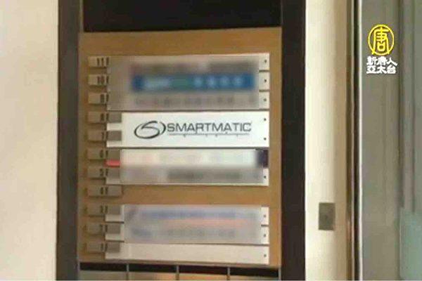 Smartmatic在台设研发中心 传美国官员突访台湾