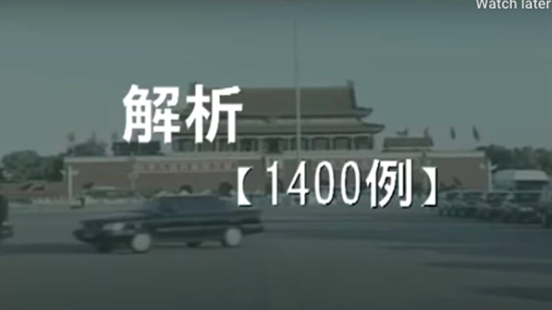 中共1400例伪案是如何出炉的(1)