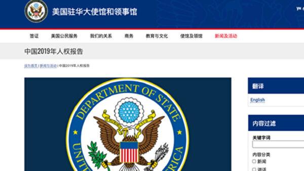 美驻华大使馆发布人权报告 7次提法轮功
