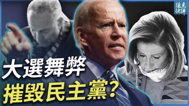 【遠見快評】多證人揭拜登選票午夜暴增祕密 民主黨「梭哈」豪賭有何後果 ?