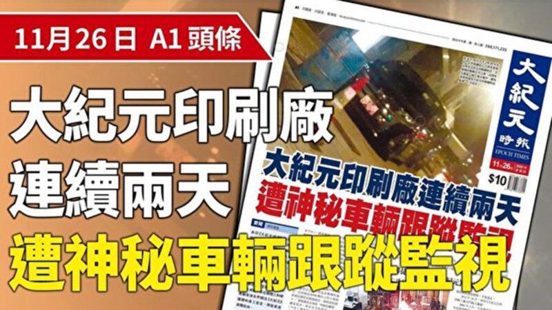 香港大纪元印刷厂被神秘车辆跟踪监视