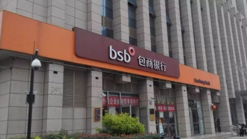 進行利益輸送被掏空 明天系包商銀行宣告破產