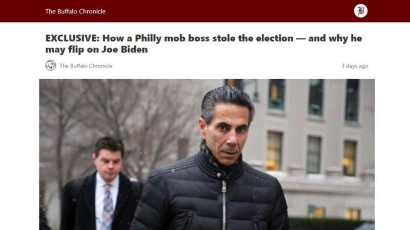 美媒:費城300萬美元僱黑幫 造拜登選票30萬張