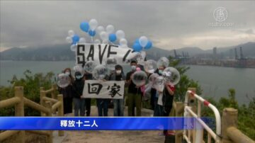 12名港人家屬眺望深圳監獄 抗議中共作為