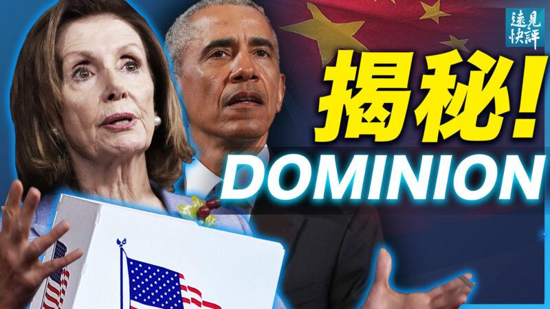 【遠見快評】起底Dominion政商關係網:佩洛西奧巴馬克林頓隱現