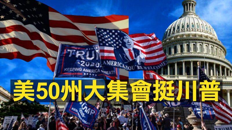【重播】美50州週六集會 籲「停止竊選」