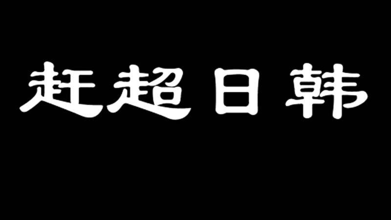 【睿眼看世界】15年後,中國人均GDP超過4萬美元,中共這個玩笑開大了