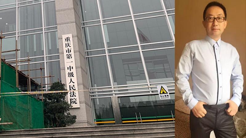 只因转发微信 重庆企业家被判20年并没收资产
