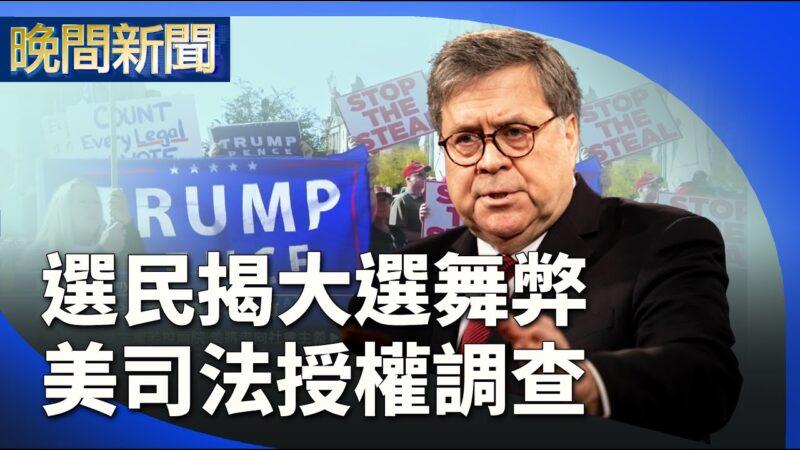 【晚間新聞】選民揭大選舞弊 美司法授權調查
