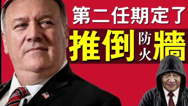 【老北京茶馆】十一月惊奇!蓬佩奥:川普第二任期新目标:推倒中共防火墙
