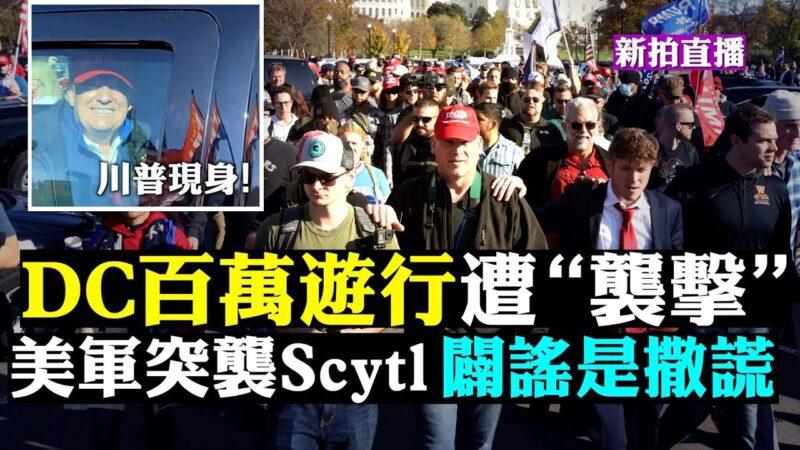 【拍案惊奇】DC挺川百万游行 极左组织袭击游行参与者