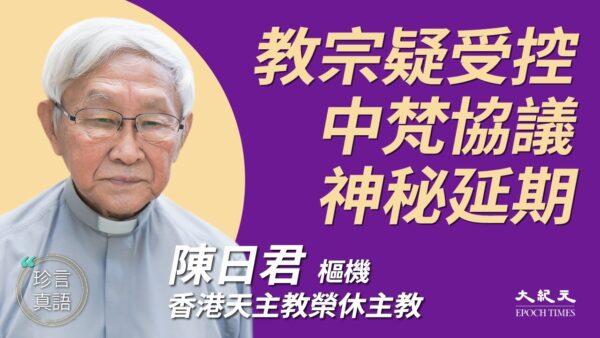 【珍言真语】陈日君:教宗受控 梵蒂冈叩头中共