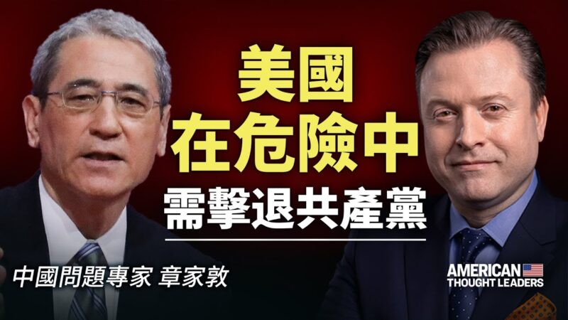 【思想領袖】章家敦:美國危險 需擊退中共