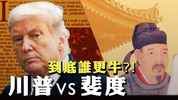 【歷史不簡單】川普總統、唐朝宰相,您二位的「貸」該還了