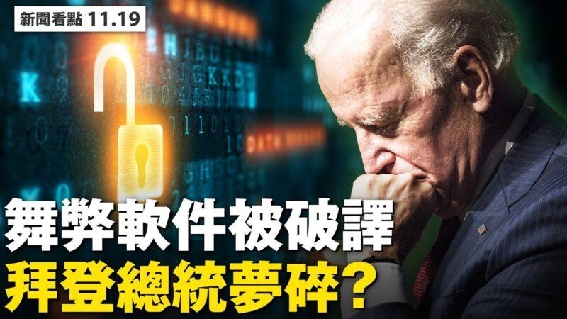 【新闻看点】大选舞弊软件被破译 拜登总统梦碎?