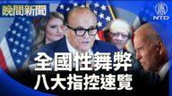 【晚间新闻】 全国性舞弊!八大指控速览