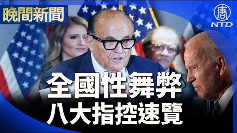 【晚間新聞】 全國性舞弊!八大指控速覽