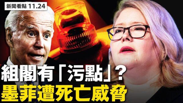 """【新闻看点】拜登宣布""""内阁""""人员 墨菲遭死亡威胁"""