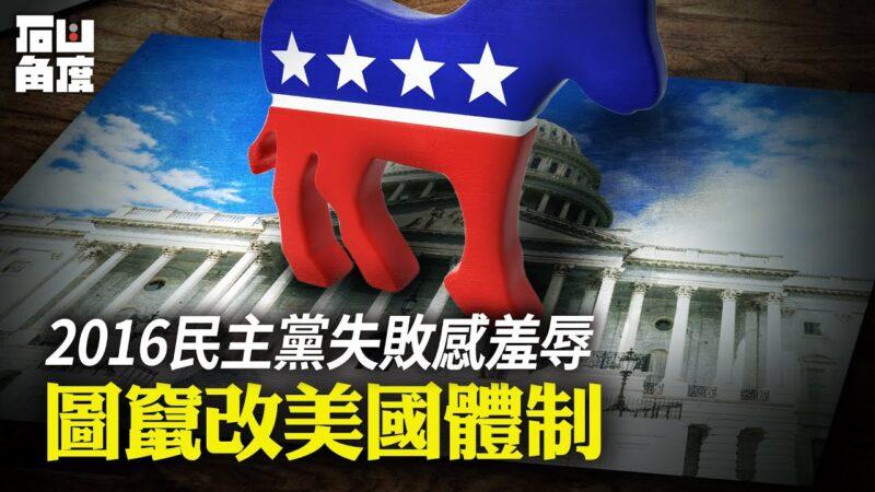 【有冇搞错】民主党意图窜改美国体制