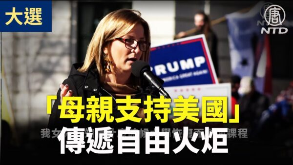 """【停止窃选活动】""""母亲支持美国""""组织副主席:美国母亲们必须传递自由火炬"""
