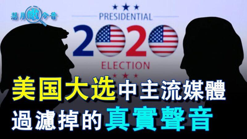 【慧月瞰今昔】尋找美國大選的真實 那些主流媒體過濾掉的聲音