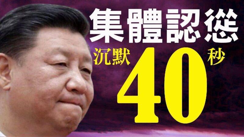 【老北京茶馆】五中全会中共集体认怂?美国大选后川普如何对待习近平