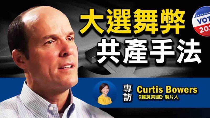 【熱點互動】專訪Curtis Bowers: 左派如何操縱大選?