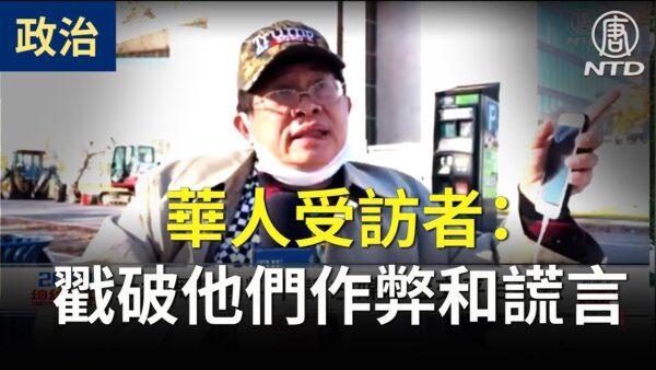 【直播片段四】華人受訪者:我們要戳破他們作弊和謊言