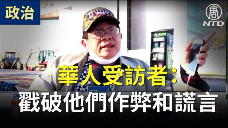 【直播片段四】华人受访者:我们要戳破他们作弊和谎言