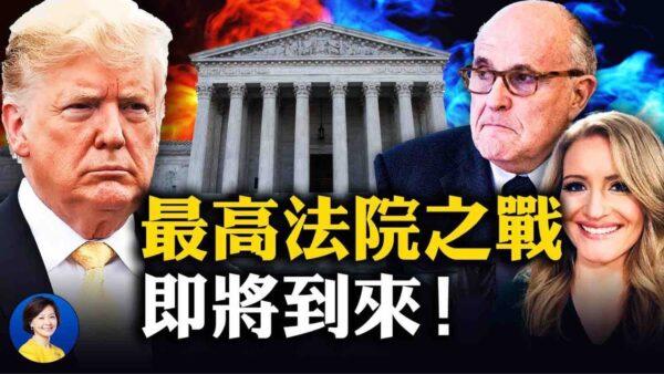 【熱點互動】賓州參議院要自行指定選舉人!川普總統最高法院之戰勝算幾何?
