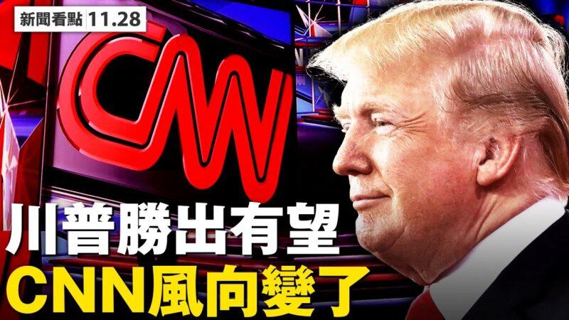 【新聞看點】川普勝出在望 CNN風向變了
