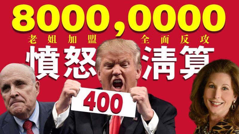 【老北京茶馆】400选举人票8千万选票 朱利安尼领队大反攻!