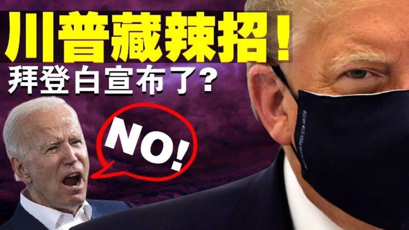 【老北京茶馆】左媒紧急宣布拜登当选 川普放辣招 白等傻眼