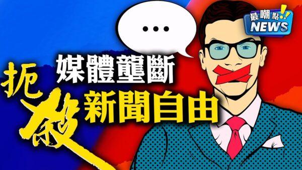 【新聞嘲點】光宇爆嘲:欽州和武則天的媽火了!