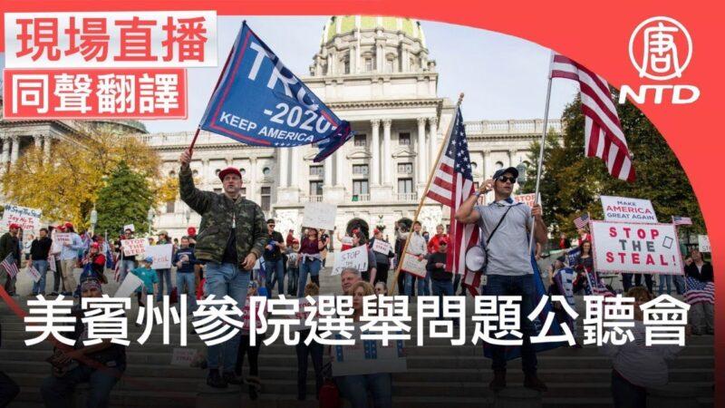 【重播】宾州参院选举问题公听会(中文同声翻译)