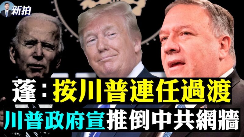【拍案惊奇】蓬佩奥坚信川普胜选 要摧毁防火墙