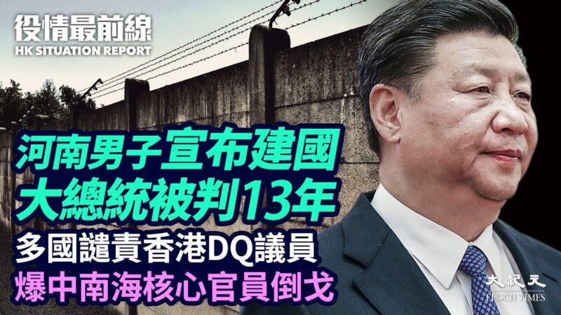 【役情最前线】河南男子宣布建国 被判13年