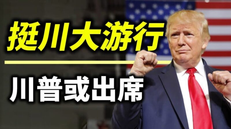 【天亮时分】联邦选举委员会主席:非法选举
