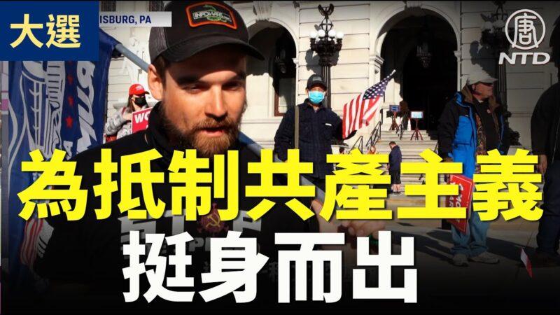 【停止竊選活動】民眾:共產主義傳播比病毒還快 我們要為這個國際挺身而出(字幕)