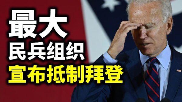 【天亮時分】美國最大民兵組織將抵制拜登;大選中的華人身影抵制拜登;大選中的華人身影