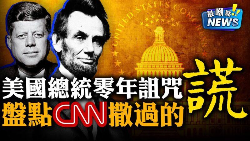 """【新闻嘲点】美国总统神秘的""""零年诅咒"""""""